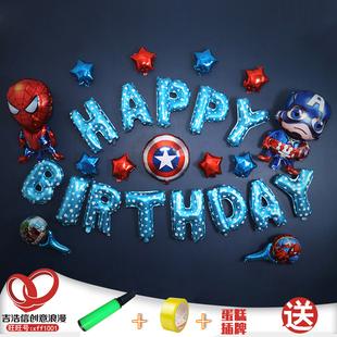 儿童生日气球装饰布置套餐宝宝周岁生日快乐气球卡通字母派对用品