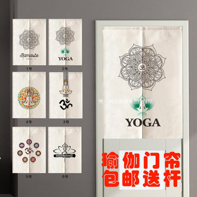 زين اليوغا اليوغا تعليق ستارة قماش ستارة الباب مخصص الستار ستارة غرفة المعيشة غرفة نوم شبه استوديو قسم الجيوماتكس الستار