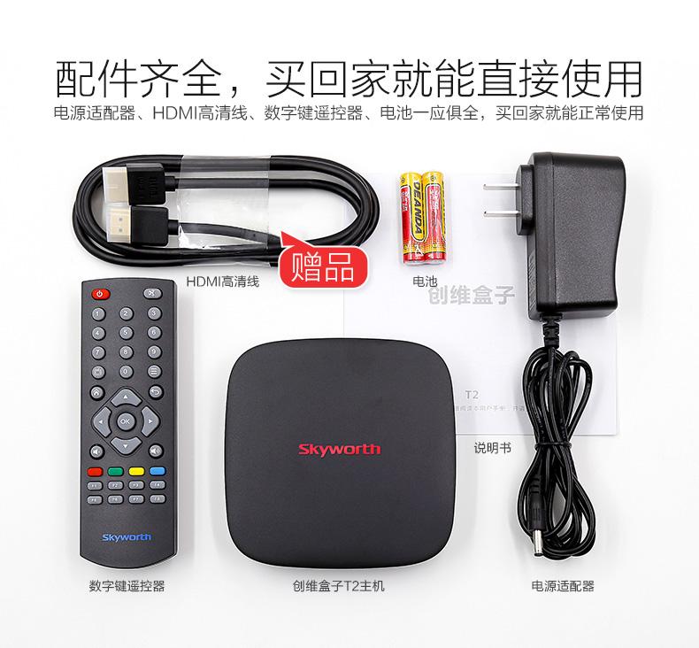 Skyworth/ skyworth t2 - tv box - set top - boxar, intelligenta nätverk, förbättrad version av hd - spelare