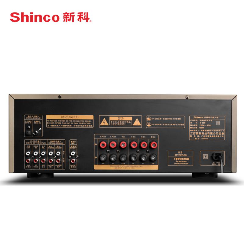 Shinco/ noul amplificator de uz casnic X-300 digital 5.1 teatru bluetooth hifi de amplificare