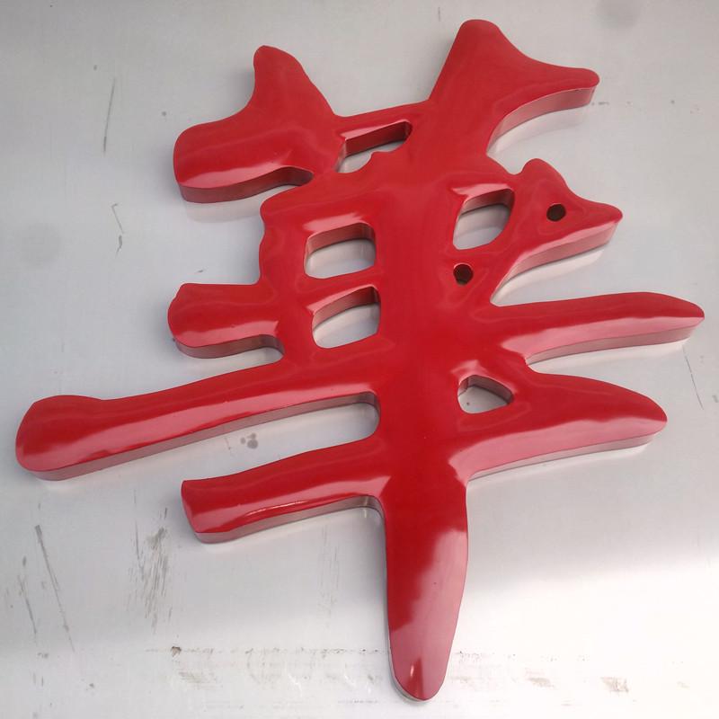 ステンレス字球面チタンチタン金字カスタマイズ金字制作球面字ステンレス字球面铜字発光字