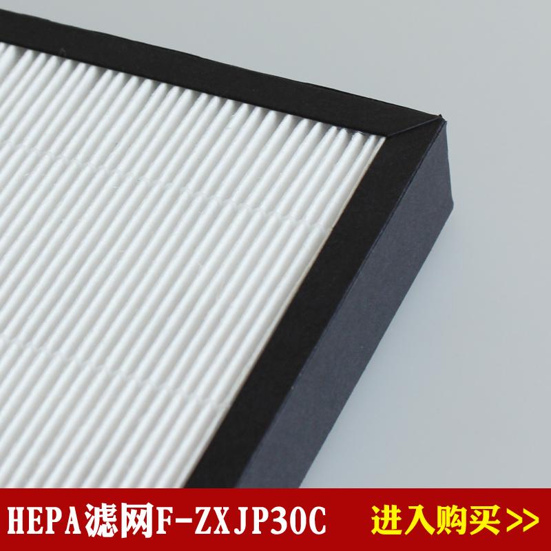 F-PXJ30C/PDJ30C/30C3PD kiigazítása matsushita légtisztító - F-ZXJP30C por kiszűrésére.