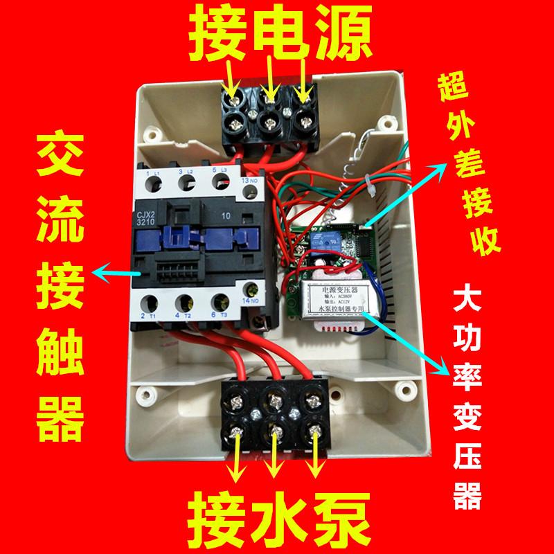 pompa do wody z 380v fazy inteligencji 4kw-30KW bezprzewodowy detonator pilota zdalnego wykorzystuje się dużej mocy