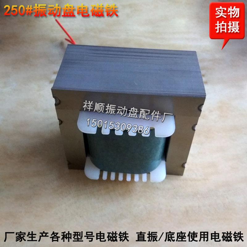 Les fabricants de vendre 250 # La vibration du disque de l'électro - aimant ei de la vibration du disque d'alimentation de bobine de transformateur linéaire à base de 220 V