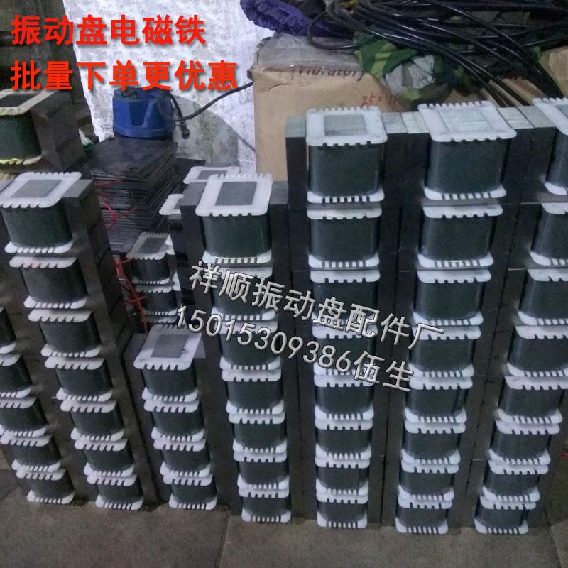 La venta directa de la fábrica de 250 # vibraciones vibración lineal el disco disco imán bobina del transformador de alimentación de 220V.