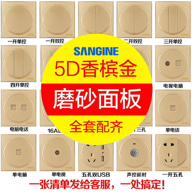 Home Han Zhengpin household round 86 home power supply switch socket