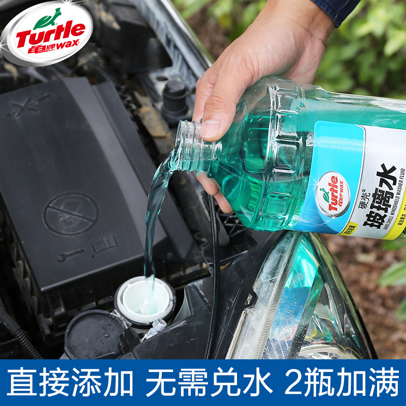 Turtle glass water in winter antifreeze pyrethrum car wipers fine Four Seasons General wiper water solution -40-25 car