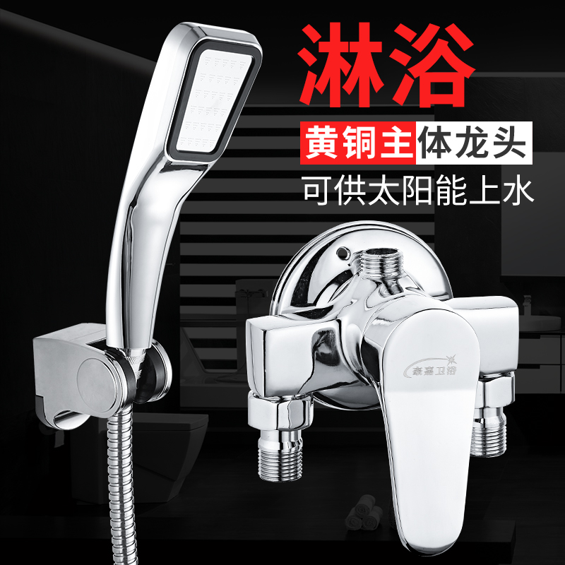 The copper with the shower shower faucet set cold hot water mixing valve of electric water heater mixing mixing valve body