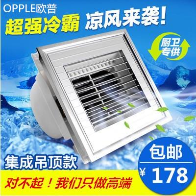Ωραία κουζίνα και μπάνιο opple ολοκληρωμένη ανώτατο όριο - - να την κουζίνα πολύ λεπτή κρύο κρύο αέρα ψύξης φαν -