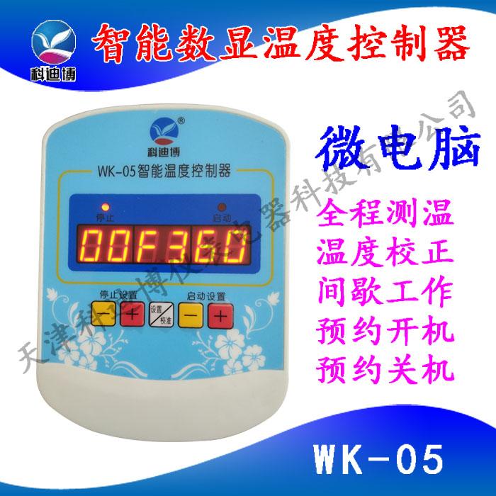 голяма мощност 5000 вата цифрови интелигентни регулатори на температурата, температурата на автоматичен електронен контрол на температурата, превключвател
