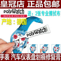 Polywatch Swatch watch mirror resin, acrylic scratches repair paste, automotive dashboard polishing paste