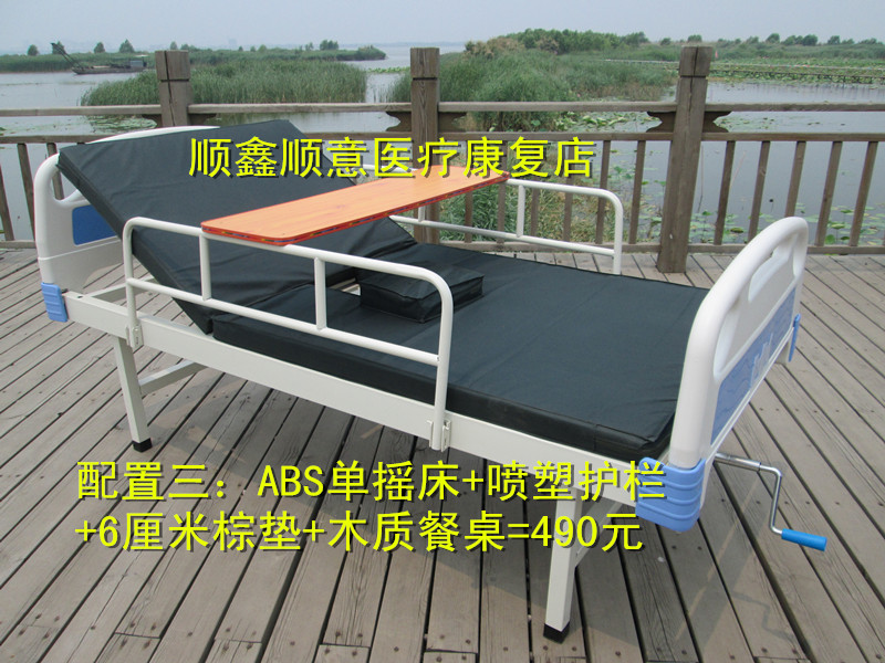 Medical bed ABS single and double shaker home medical care bed flat parallel bed medical bed rehabilitation bed