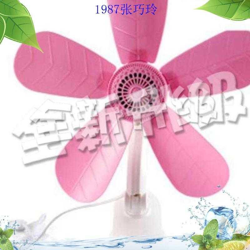 UN semplice modello di Fan Fan Ufficio Mini Desktop Casa dormitorio Clip Fan Fan letto Piccolo Muro di Fan.