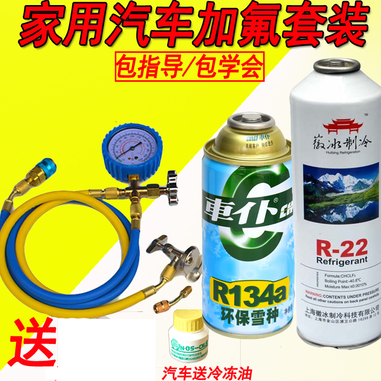 R22/a refrigerant, household air conditioner, fluorine tool kit, automobile air conditioner, snow adding air conditioner Freon 134