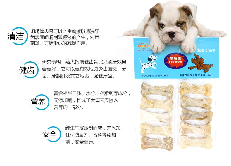 UN cucciolo di Osso di Gomma da masticare, molare Snack molare shigemoto Pet