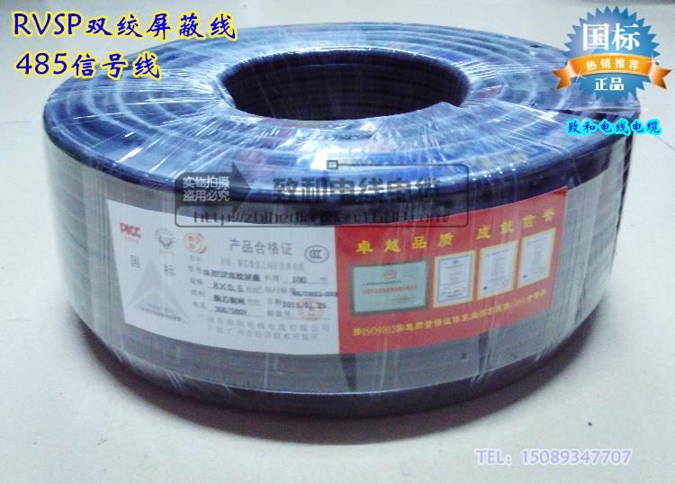 国标RVSP8*0.75平方双绞屏蔽线 8芯485信号线 屏蔽电缆纯铜