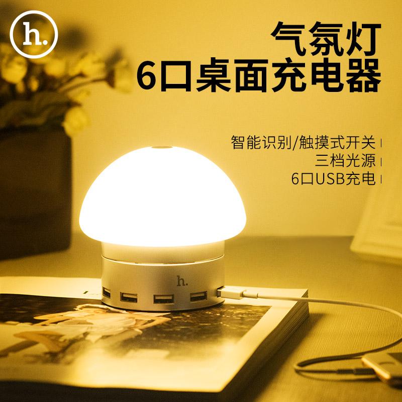 浩酷创意 桌面智能USB气氛灯充电器 6口充电器 通用手机多功能旅行插多口 大功率充电器头