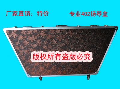 厂家直销 扬琴配件402洋琴盒子高级铝合金口盒带轮杨琴乐器配件