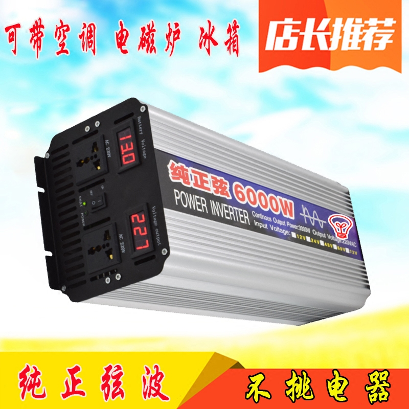 Pure sine wave 12V to 220V inverter high power home vehicle power converter 30004000W
