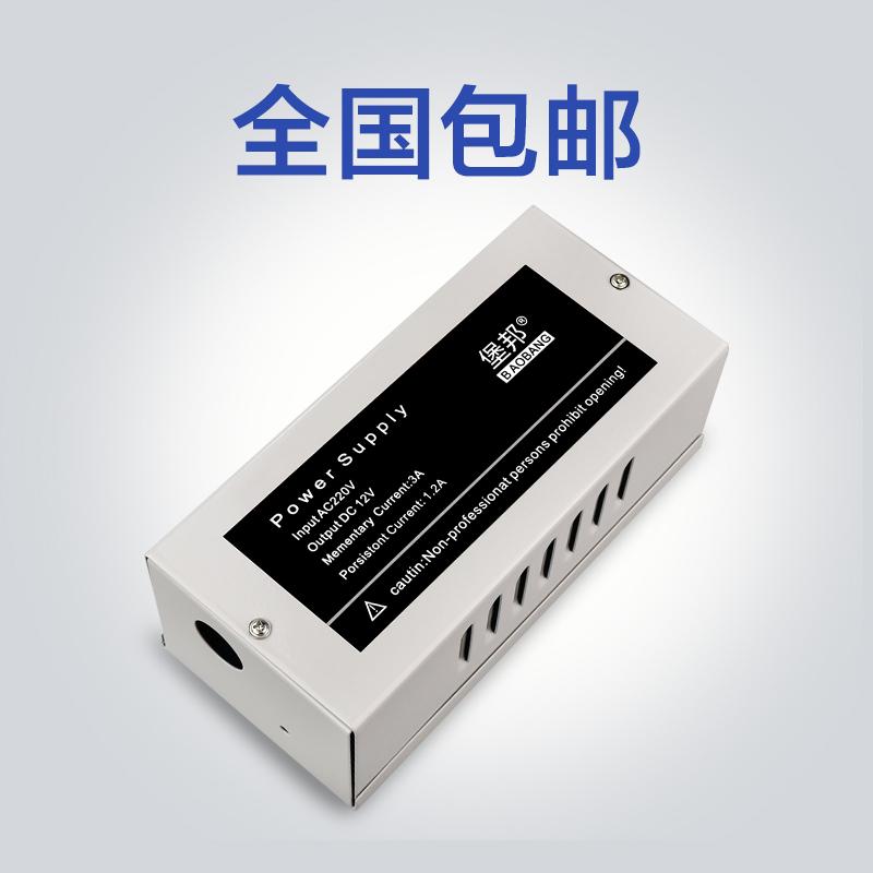 Control de acceso de entrada de energía 12V5A especial de transformador de bobinas de cobre puro 12V3A retraso de dos puertas de acceso controlador