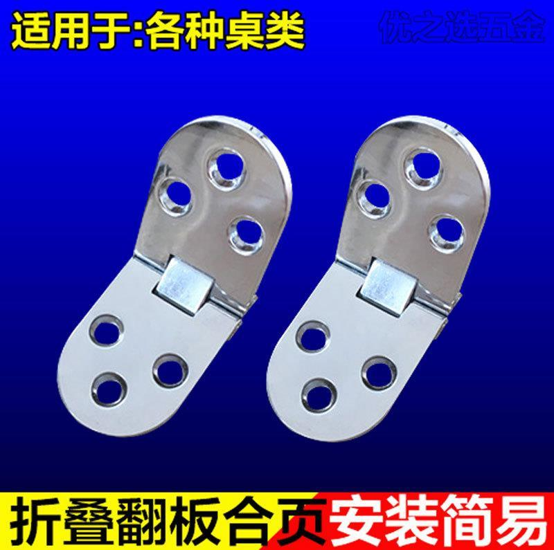 Table hinge / folding table accessories / round table hinge / table / hinge