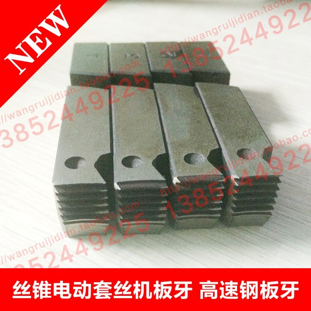 [double] Xin electromechanical threading machine high speed steel welded pipe seamless steel pipe stainless steel tooth pipe die