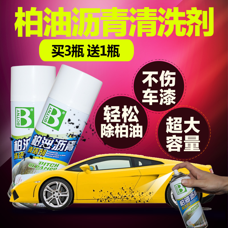 Does not hurt the paint asphalt, strong removal of stains, home tar, asphalt cleaning agent, automotive cleaning liquid