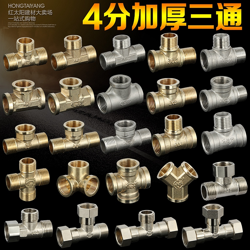 Right angled adapter accessories three eyes of three brass brass plating electroplating materials connected three-way valve three conversion head