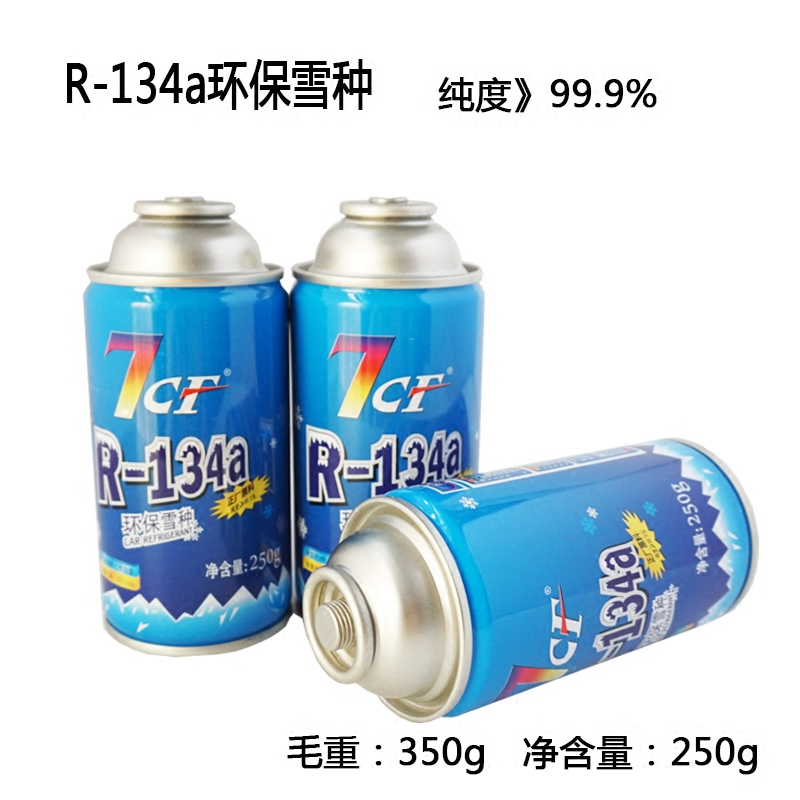 Automotive air conditioning, snow seed, cold quality, refrigerant R134a, pure environmental protection snow species, refrigerant fluorine 4S shop dedicated