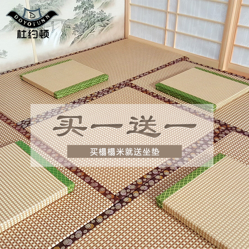 Tatami mats cushion custom coir mattress core Japanese tatami mat platform customized cushions