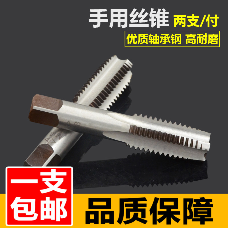 Hand tap, hand thread tapping, rib drilling thread bit, thread taper thread tool M3-M24, one to two