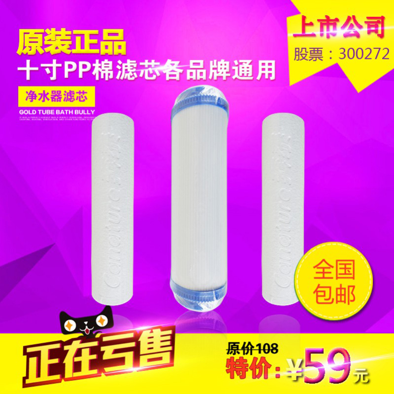 Bentai Filter Haushalt unmittelbar der ersten drei 10 - Zoll - trinken GM pp aktivkohle ultrafilter ro Reines Wasser.
