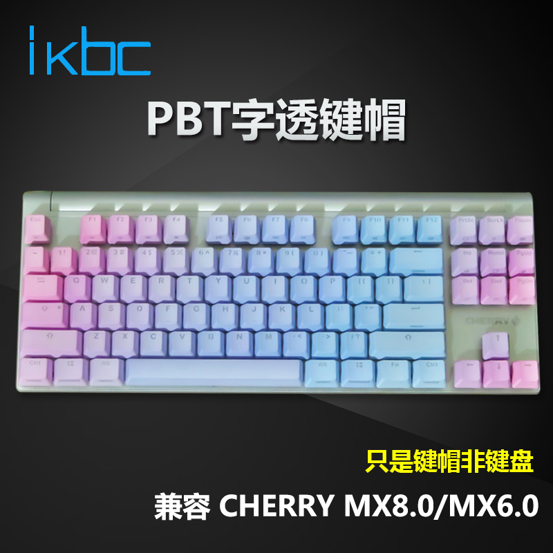The word PBT is compatible with cherry through the keycap cherry MX8.0MX6.087108 keyboard machine