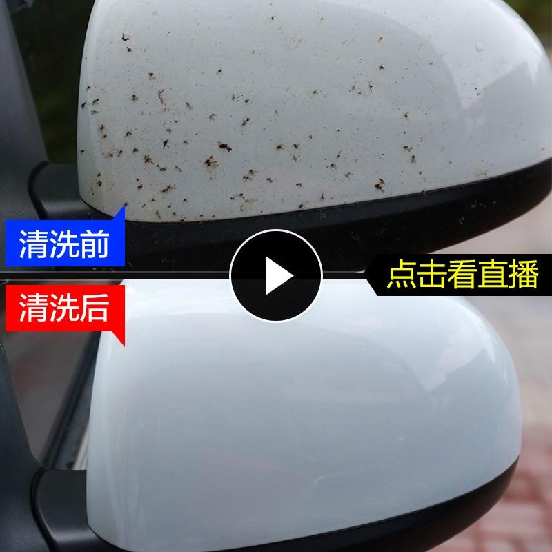 La pintura de su auto limpieza de puntos negros a centro de Lac Lac manchas de aceite, además de insectos pegamento líquido de limpieza.
