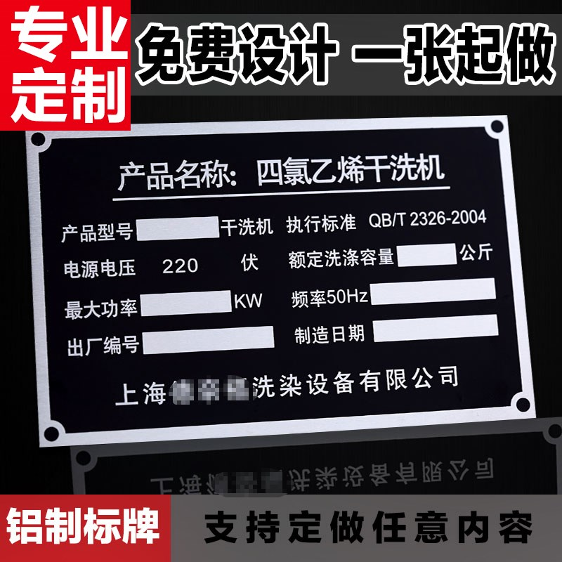 Safety signage, custom, stainless steel plate, aluminum reflective aluminum corrosion signs, warning signs sign sequence