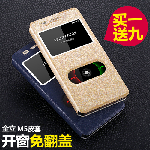 HHMM M5 mobile phone M5 mobile phone shell Jin Jin set window Leather Flip fall protection shell for men and women