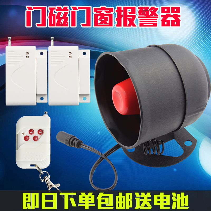 Wireless magnetic door alarm anti-theft door household doors and windows window scene infrared anti-theft alarm system