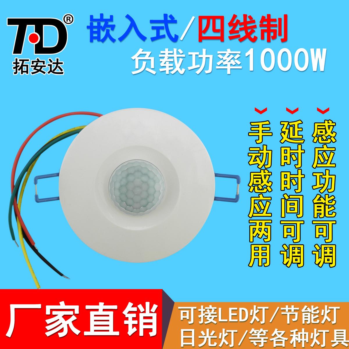 az indukciós kapcsoló 220V/ évi anda beágyazott vagy nagy teljesítményű / felvenni a típusú infravörös led - lámpa / az energiatakarékos lámpák