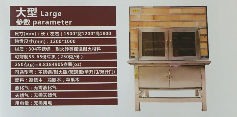 Aço inoxidável forno de tijolos se MuNiu com várias árvores de fruto com churrasqueira forno de forno