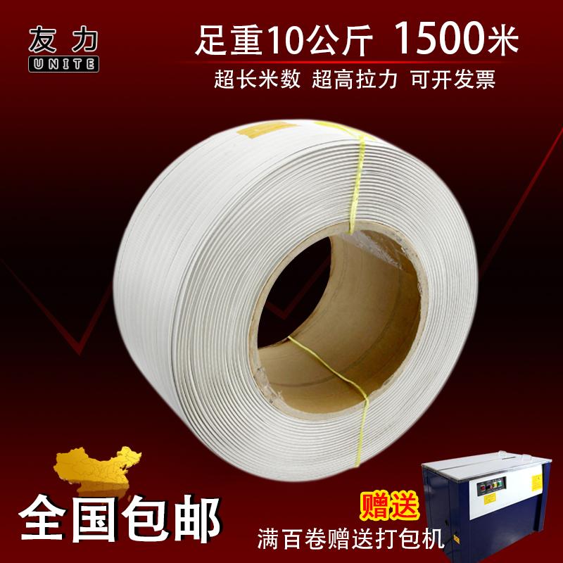 Packaging belt PP belt for semi-automatic plastic strapping belt and semi automatic machine for packaging belt of friend plastic packaging belt