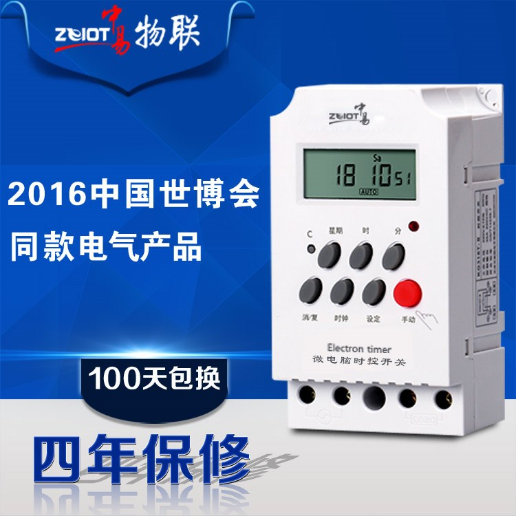 Microcomputer time control switch ZE-SKQ16T high power electronic timing street lamp time light box controller 220V