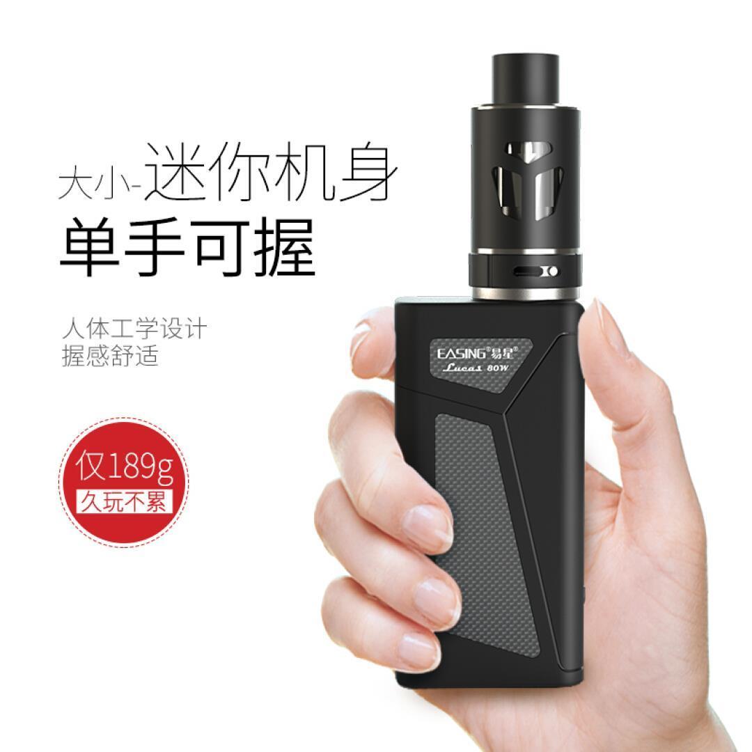 легко звезда Easing Лукас электронных сигарет 80w большой дым костюм регулируемый давление пара мужчин бросить курить сигареты продукции