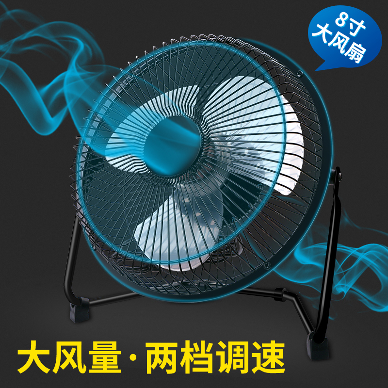 Small fan, mini USB fan, 8 inch office computer, desktop, student dormitory, mute bed fan