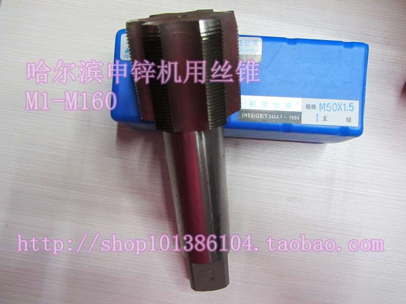 Harbin haliang / M42M45M48M50M52M56*1.5*2*3*4**5 wire tapping machine tap