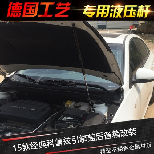 Dedicated to the 15 classic Cruze engine cover modified hydraulic support rod trunk hydraulic rod lossless installation