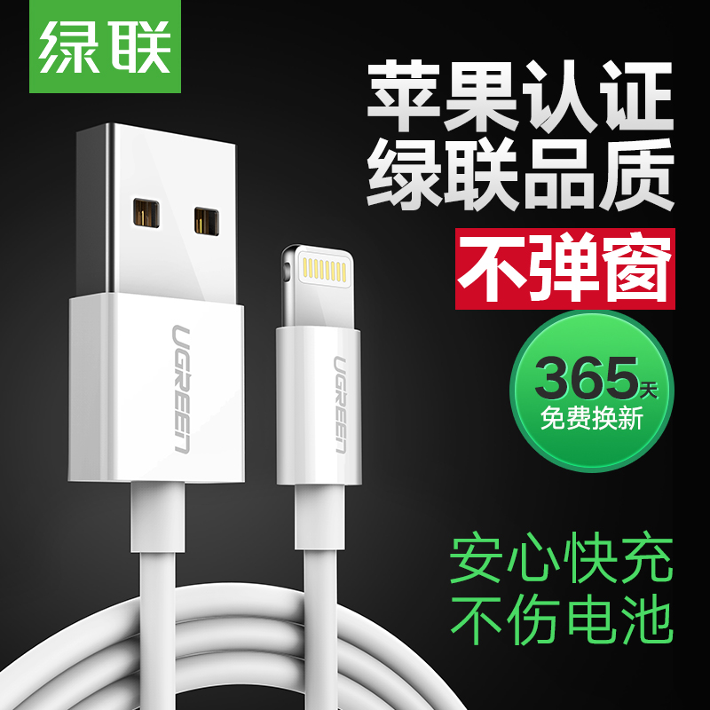 ESKiPhone6 data line 5s6s7Plus mobile phone iPad single head MFI authentication charger line 2 meters