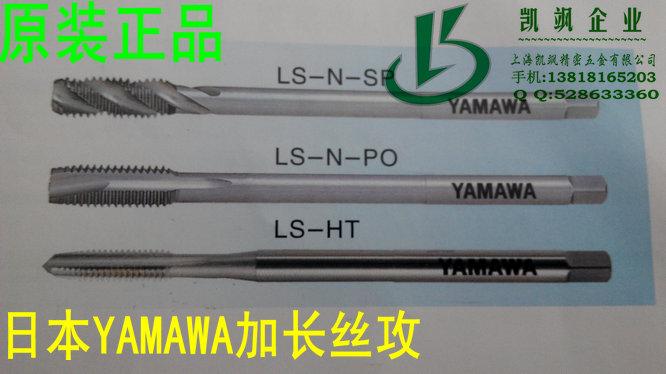 Japanese YAMAWA long spiral wire tapping M10*1.5*150L
