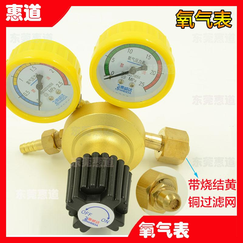 Certified oxygen meter, shockproof copper pressure oxygen meter, reductor valve, cutting equipment, torch, oxygen meter