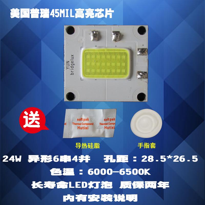 В более полярный рис GM60 инопланетянин 6 струнных 4 и 24 Вт Puri 45MIL подсветка микросхемы светодиодный проектор / лампочка инструмента