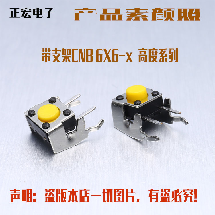 Yellow | horizontal bracket 6*6*9.5MM switch 2 feet side by vertical micro button switch 6x6 /